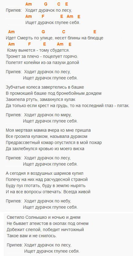 Про дурочка - Гражданская Оборона, текст и аккорды