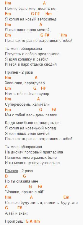 Хали-гали - Леприконсы - текст и аккорды
