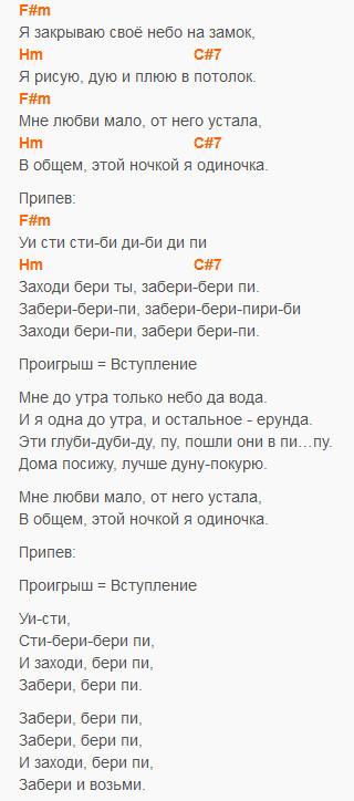 Одиночка - Максим - текст и аккорды