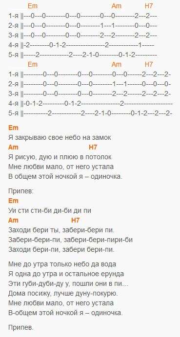 Одиночка - Максим - текст, табы и аккорды в Em
