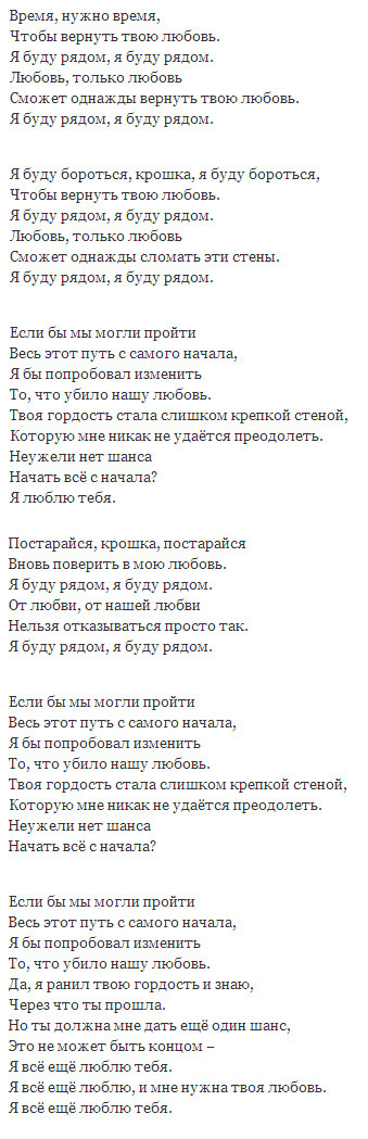 STILL LOVING YOU - SCORPIONS - текст на русском языке