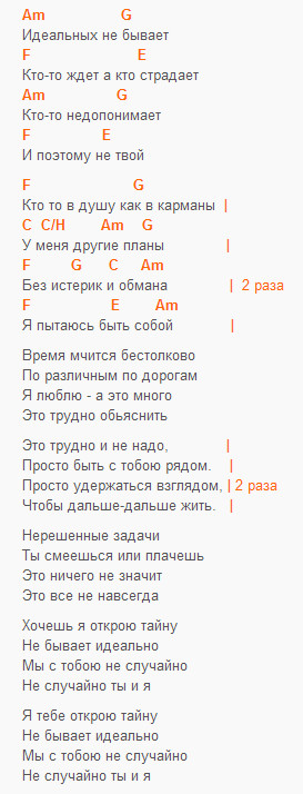 Тебе - Звери, текст и аккорды