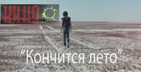 Кончится лето - Кино - аккорды и табы