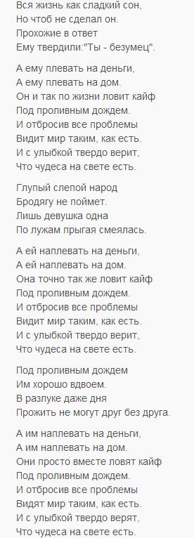 Под проливным дождем - Бродяга - текст песни
