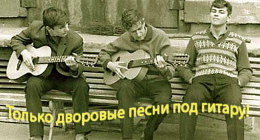 дворовые песни под гитару - аккорды - видео