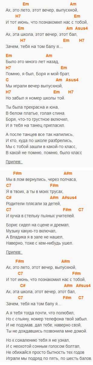 Балы - Алексин - текст и аккорды