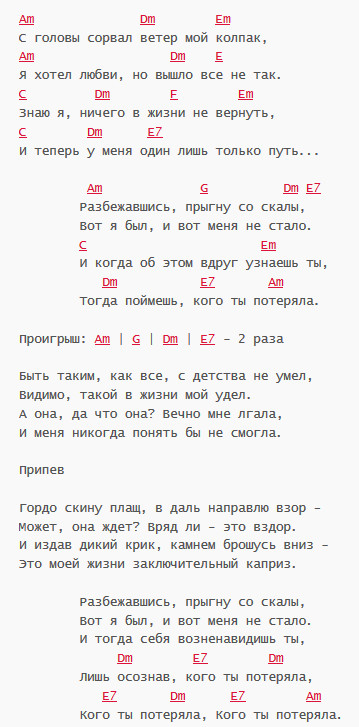 Прыгну со скалы - Киш - текст и аккорды в Am