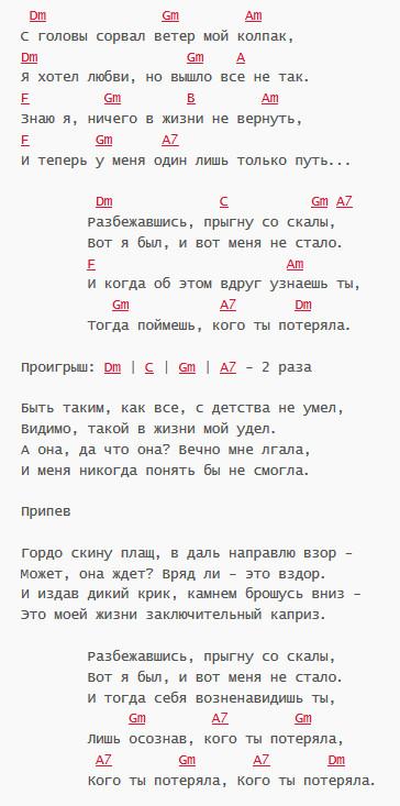 Прыгну со скалы - Киш - текст и аккорды