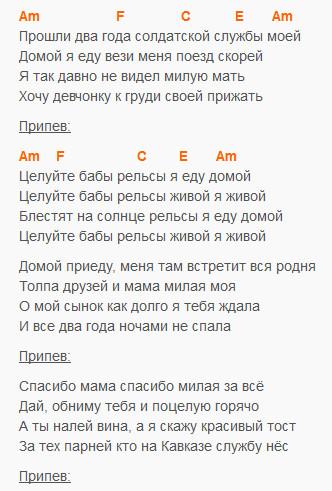 Целуйте бабы рельсы - Армейская - текст и акокрды