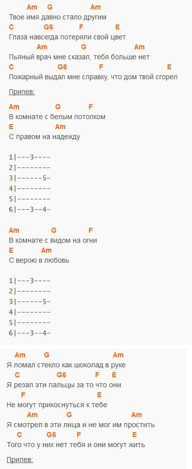Я хочу быть с тобой - НАУТИЛУС - Текст и аккорды