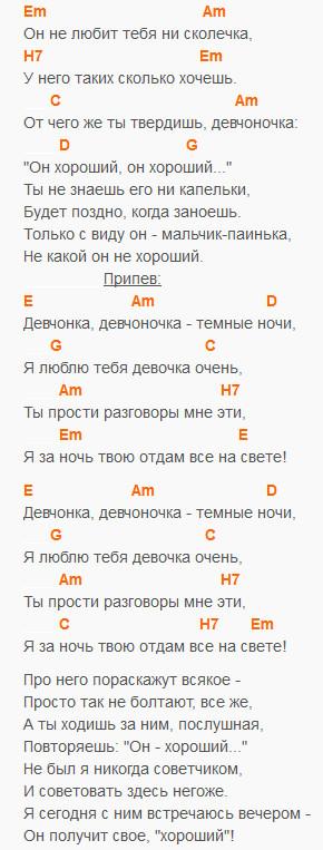Девчонка-девчоночка - Евгений Белаусов - текст и аккорды в Em