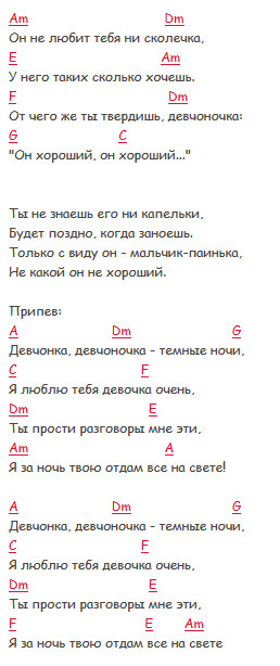 Девчонка-девчоночка - Женя Белаусов - текст и аккорды