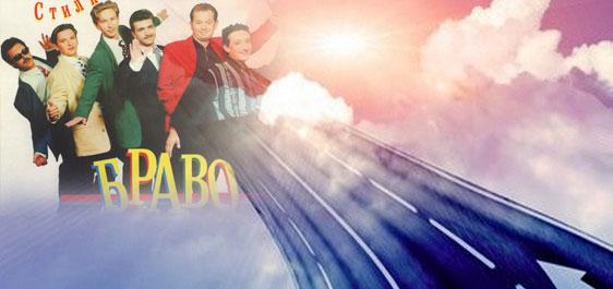 Дорога в облака - Браво - Аккорды