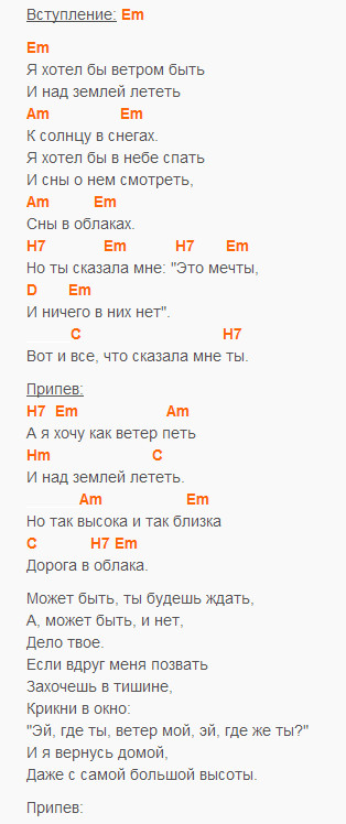 Дорога в облака - Браво - текст и аккорды в Em
