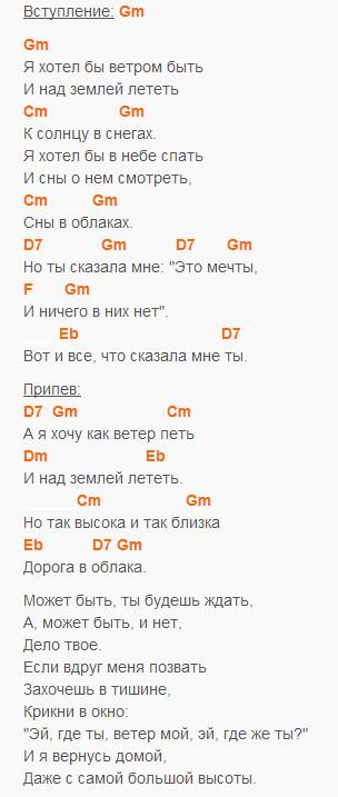 Дорога в облака - Браво - текст и аккорды
