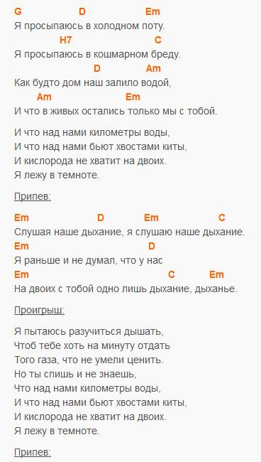 Дыхание - НАУТИЛУС - Текст и аккорды в Em