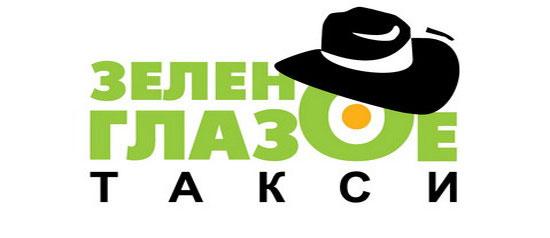 Зеленоглазое такси - Боярский - Аккорды
