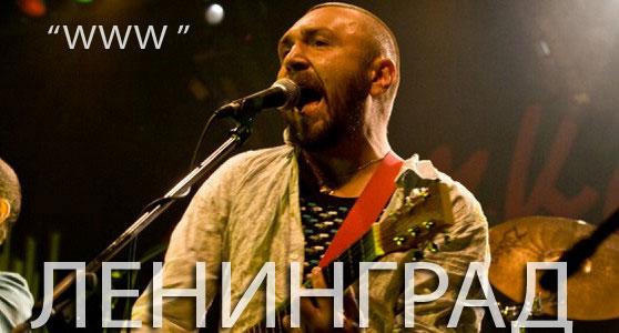 www - Ленинград - аккорды на гитаре
