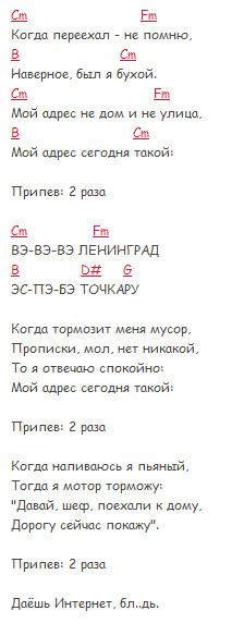 www - Ленинград - текст и аккорды