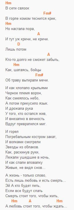 Легенда - КИНО (В, ЦОЙ) - Текст и аккорды
