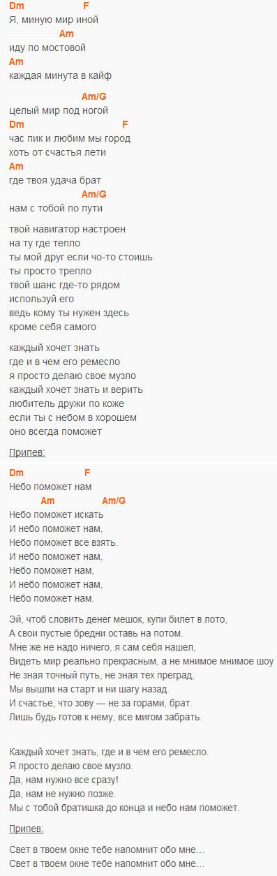 Небо поможет нам - Макс Корж - Текст и аккорды