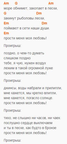 Прости меня моя любовь - Земфира - Текст и аккорды