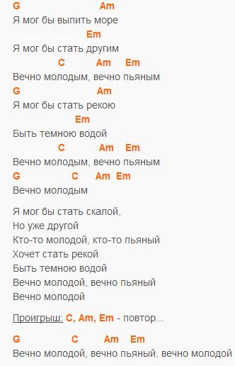 Вечно молодой - Смысловые галлюцинации - Текст и аккорды
