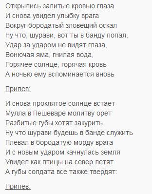 Синяя река - Армейская - Текст и аккорды