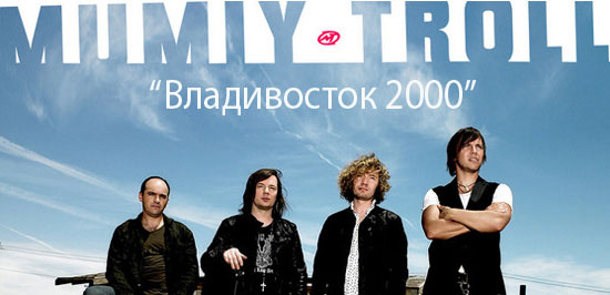 Владивосток 2000 - Мумий Тролль - Аккорды
