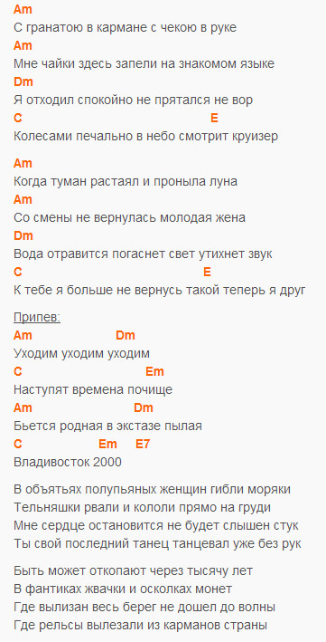 Владивосток 2000 - Мумий Тролль - Текст и аккорды