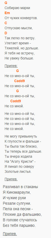 Не со мной - ЧАЙФ - Текст и аккорды