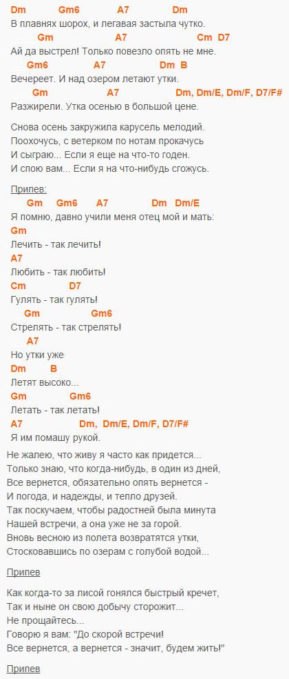 Утиная охота - Розенбаум - Текст и аккорды