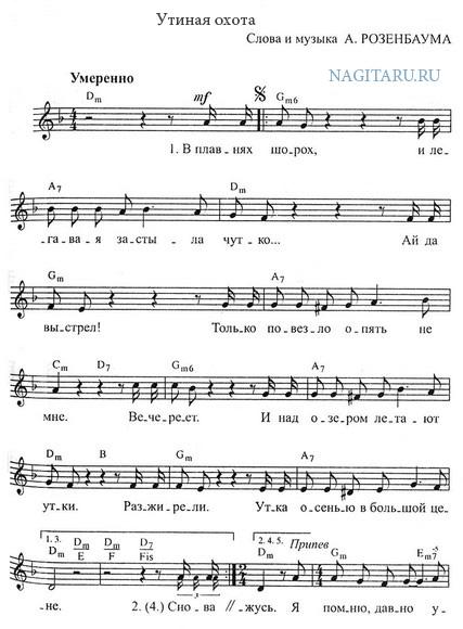 Утиная охота - Розенбаум - ноты