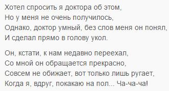 Таблетка - С. Слепаков - Текст и аккорды
