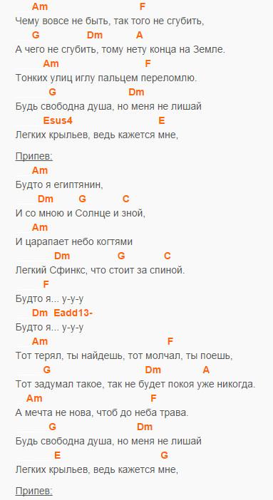 Египтянин - Пикник - Аккорды, текст