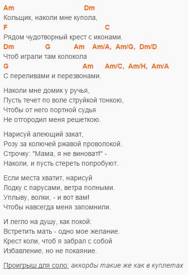 Кольщик - М. Круг - Текст и аккорды в Am