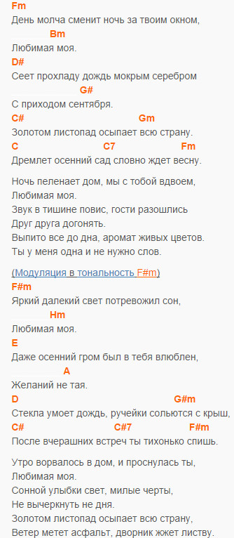 Любимоя моя - В. Быков - Аккорды и текст