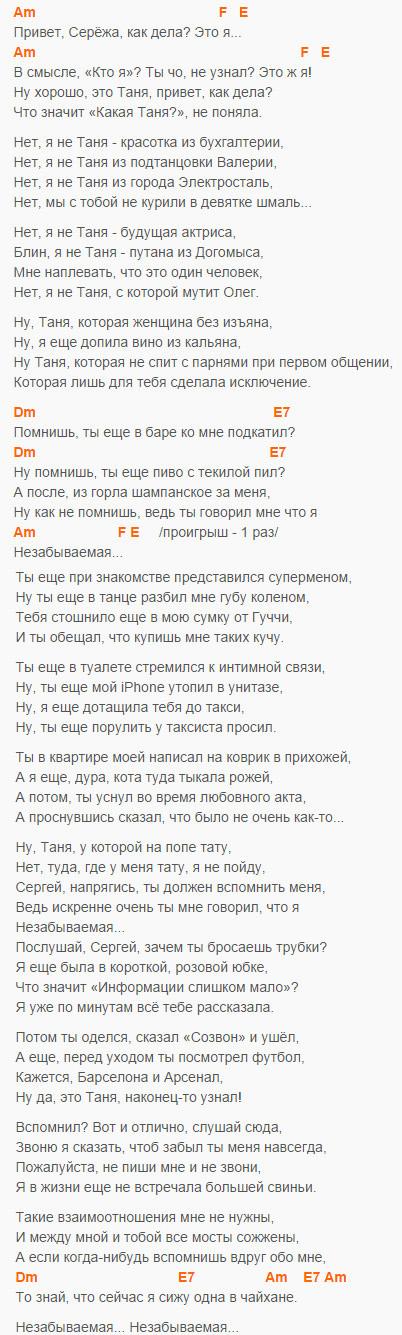 Незабываемая - Семен Слепаков - Текст и аккорды