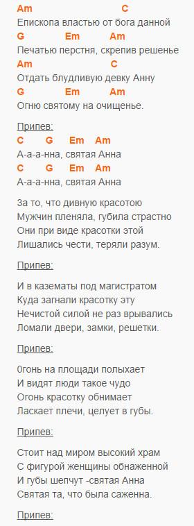 Святая Анна - Аккорды, текст