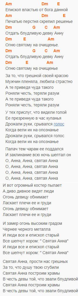 Святая Анна - Ежова - Аккорды и текст