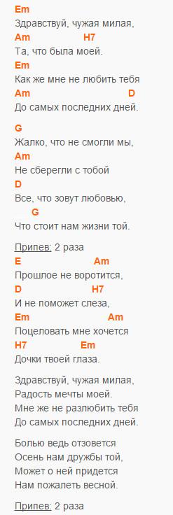 Здравствуй, чужая милая - Аккорды в Em и текст