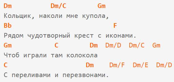 Кольщик. Оригинальные аккорды