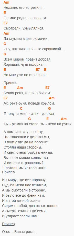 Белая река - ДДТ - Текст и аккорды