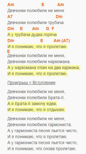Девчонки полюбили не меня - Леприконсы - Аккорды и текст
