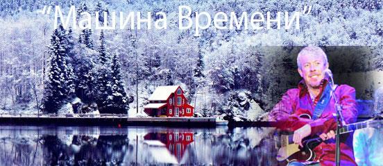 Наш дом - Машина Времени - Аккорды