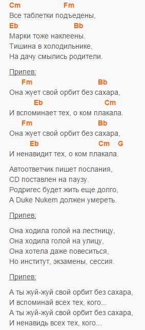 Орбит без сахара - Сплин - Аккорды, текст
