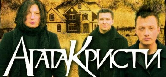 """Как на войне"" - АГАТА КРИСТИ - Аккорды"