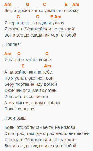 Как на войне - Агата Кристи - Аккорды и текст