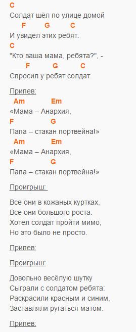 Мама-Анархия - Кино - Аккорды и текст