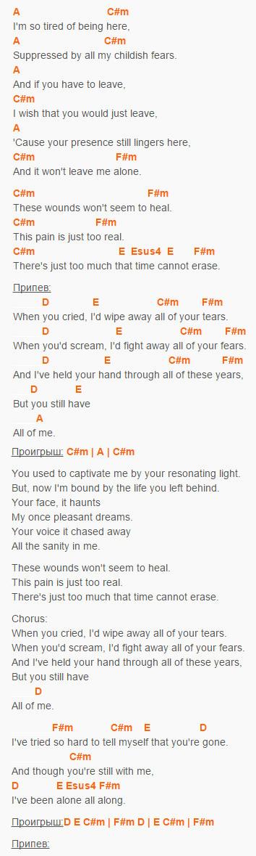 My Immortal – Evanescence – Аккорды, текст